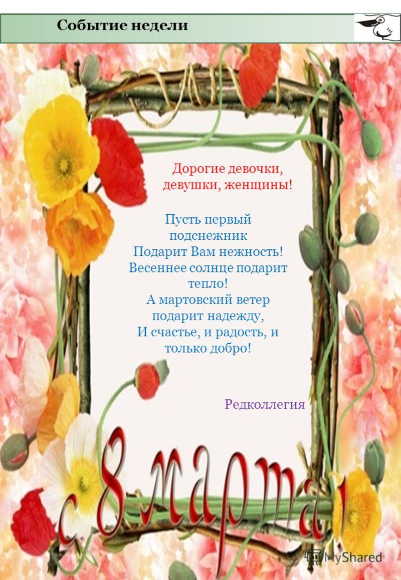 Событие недели Дорогие девочки, девушки, женщины! Пусть первый подснежник Подарит Вам нежность! Весеннее солнце подарит тепло! А мартовский ветер подарит надежду, И счастье, и радость, и только добро! Редколлегия