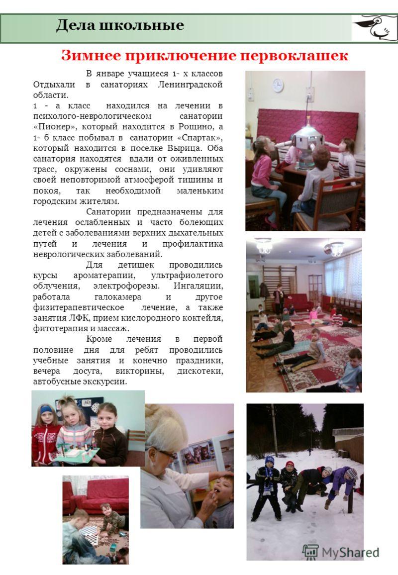 Дела школьные Зимнее приключение первоклашек В январе учащиеся 1- х классов Отдыхали в санаториях Ленинградской области. 1 - а класс находился на лечении в психолого-неврологическом санатории «Пионер», который находится в Рощино, а 1- б класс побывал