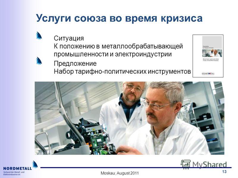 Moskau; August 2011 13 Услуги союза во время кризиса Ситуация К положению в металлообрабатывающей промышленности и электроиндустрии Предложение Набор тарифно-политических инструмeнтов