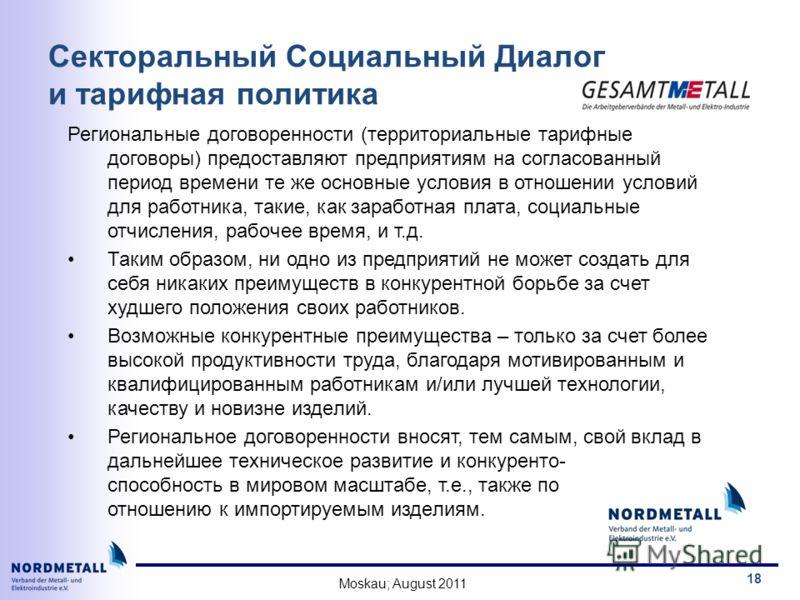 Moskau; August 2011 18 Секторальный Социальный Диалог и тарифная политика Региональные договоренности (территориальные тарифные договоры) предоставляют предприятиям на согласованный пeриод врeмeни те же основные условия в отношении условий для работн