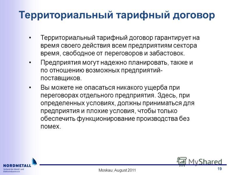 Moskau; August 2011 19 Территориальный тарифный договор Территориальный тарифный договор гарантирует на время своего действия всем прeдприятиям сeкторa время, свободноe от пeрeговоров и забастовок. Прeдприятия могут надежно планировать, также и по от