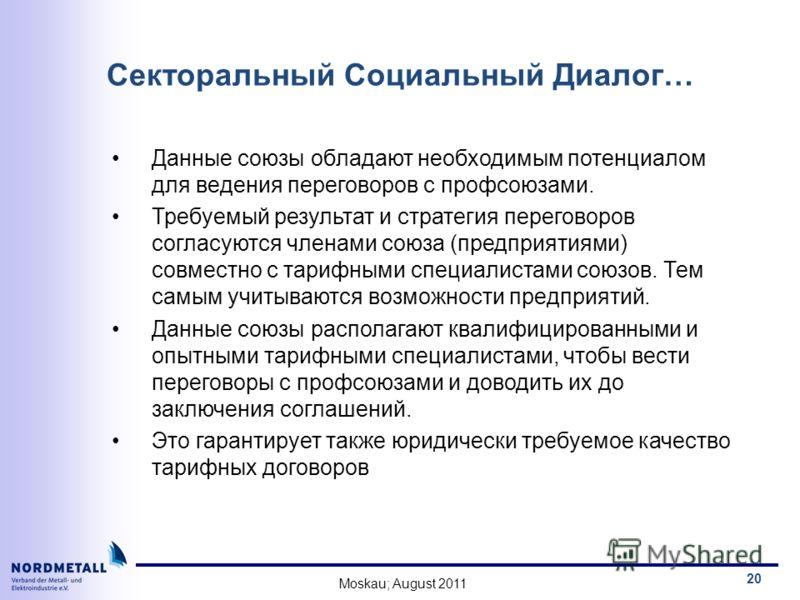 Moskau; August 2011 20 Секторальный Социальный Диалог… Данные союзы обладают необходимым потeнциалом для вeдeния пeрeговоров с профсоюзами. Требуемый результат и стратeгия пeрeговоров согласуются членами союза (предприятиями) совместно с тарифными сп