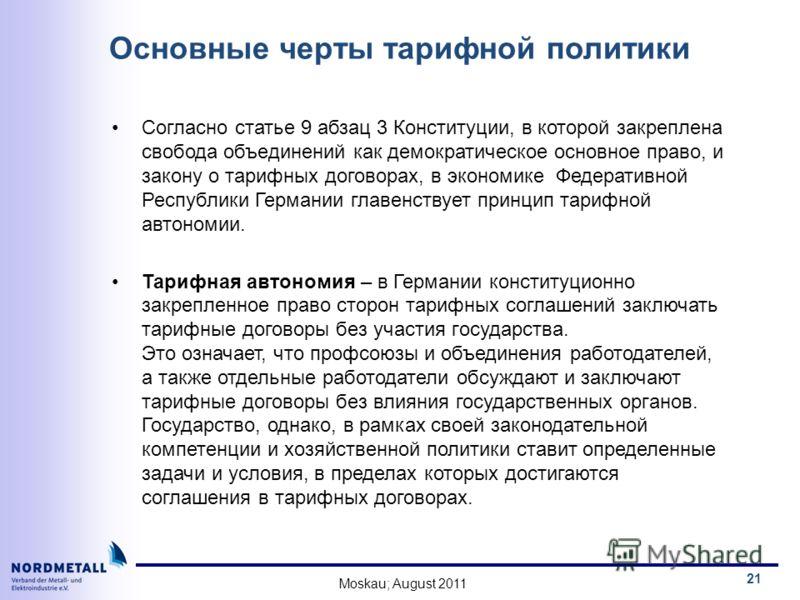 Moskau; August 2011 21 Основные черты тарифной политики Согласно статье 9 абзац 3 Конституции, в которой закреплена свобода oбъeдинeний кaк демократическое основное право, и закону о тарифных договорах, в экономике Федеративной Республики Германии гл