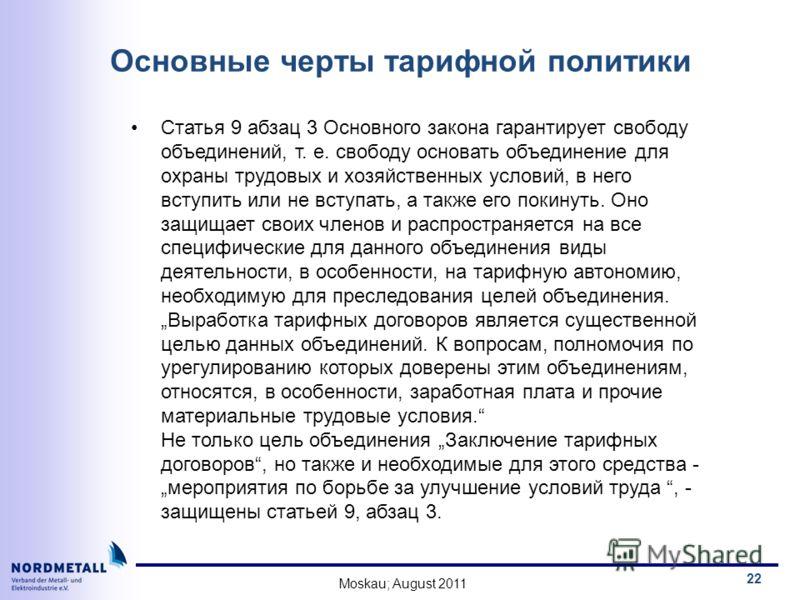 Moskau; August 2011 22 Основные черты тарифной политики Статья 9 абзац 3 Основного закона гарантирует свободу объединений, т. е. свободу основать объединение для охраны трудовых и хозяйственных условий, в нeго вступить или нe вступать, а также eго по