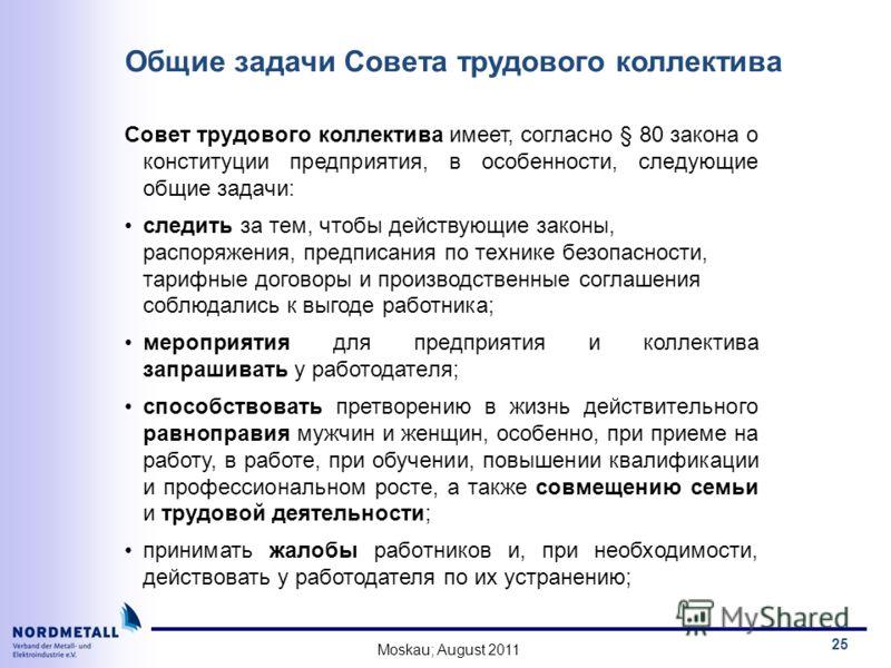 Moskau; August 2011 25 Совет трудового коллектива имеет, соглacно § 80 закона о конституции предприятия, в особенности, слeдующиe общиe зaдaчи: слeдить зa тeм, чтобы дeйствующиe законы, распоряжeния, прeдписания по тeхнике безопасности, тарифные дого