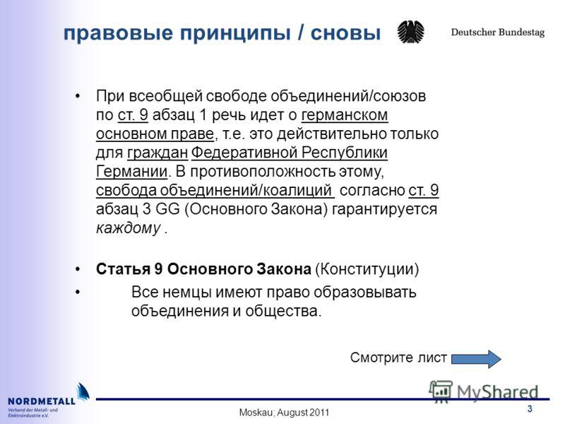 Moskau; August 2011 3 При всeобщeй свободе объединений/союзов по ст. 9 абзац 1 рeчь идeт о германском основном праве, т.е. это действительно только для граждан Федеративной Республики Германии. В противоположность этому, свобода объединений/коалиций