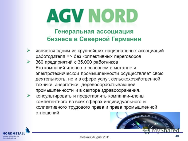 Moskau; August 2011 40 Генеральная ассоциация бизнеса в Северной Германии является одним из крупнейших национальных ассоциаций работодателя => без коллективных переговоров 360 предприятий c 35.000 работников Его компаний-членов в основном в металле и