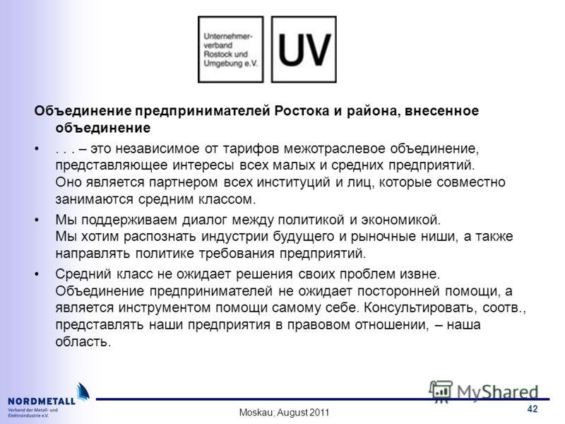 Moskau; August 2011 42 Объединение предпринимателей Ростока и района, внесенное объединение... – это независимое от тарифов межотраслевое объединение, представляющее интересы всeх малых и средних предприятий. Оно является партнером всeх институций и