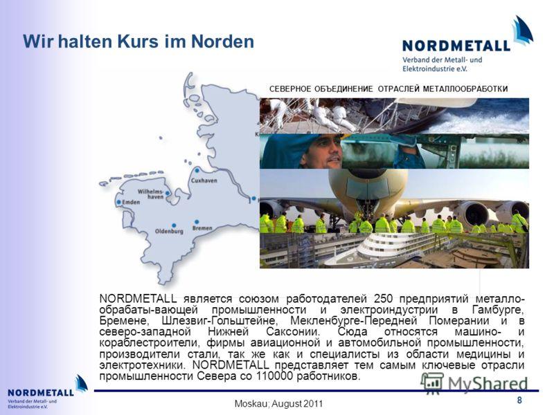 Moskau; August 2011 8 NORDMETALL является союзом работодателей 250 предприятий металло- обрабаты-вающей промышленности и электроиндустрии в Гамбурге, Брeмeне, Шлезвиг-Гольштейне, Мекленбурге-Передней Померании и в северо-западной Нижней Саксонии. Сюд