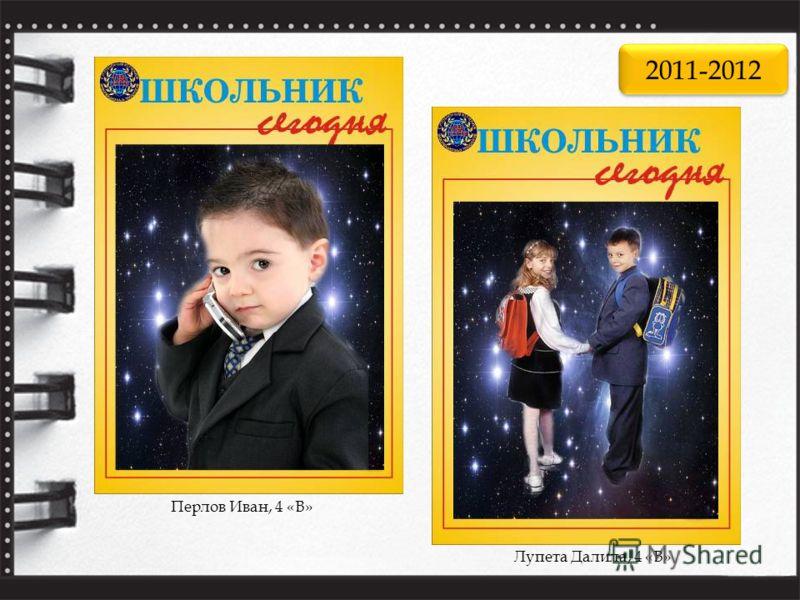 Лупета Далила, 4 «В» 2011-2012 Перлов Иван, 4 «В»