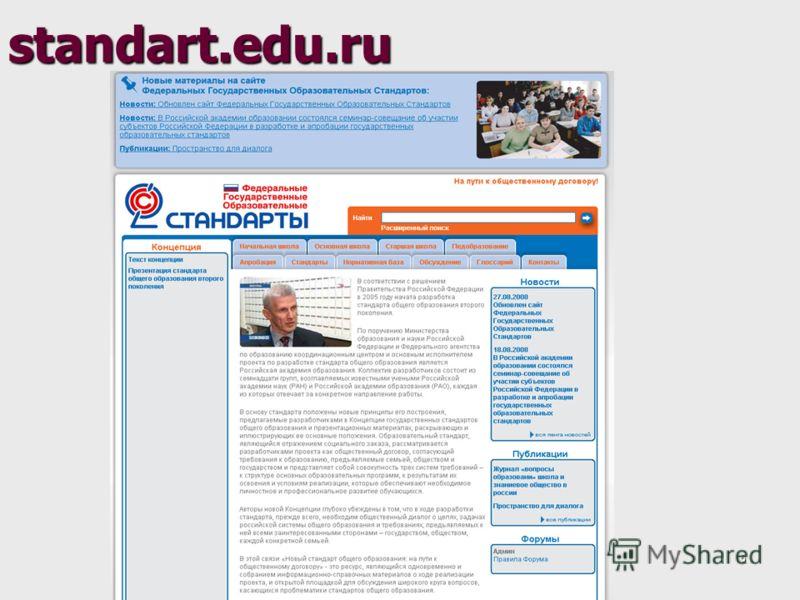 standart.edu.ru 6
