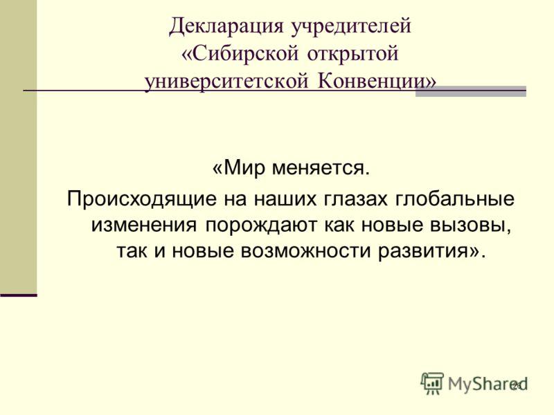 26 Декларация учредителей «Сибирской открытой университетской Конвенции» «Мир меняется. Происходящие на наших глазах глобальные изменения порождают как новые вызовы, так и новые возможности развития».