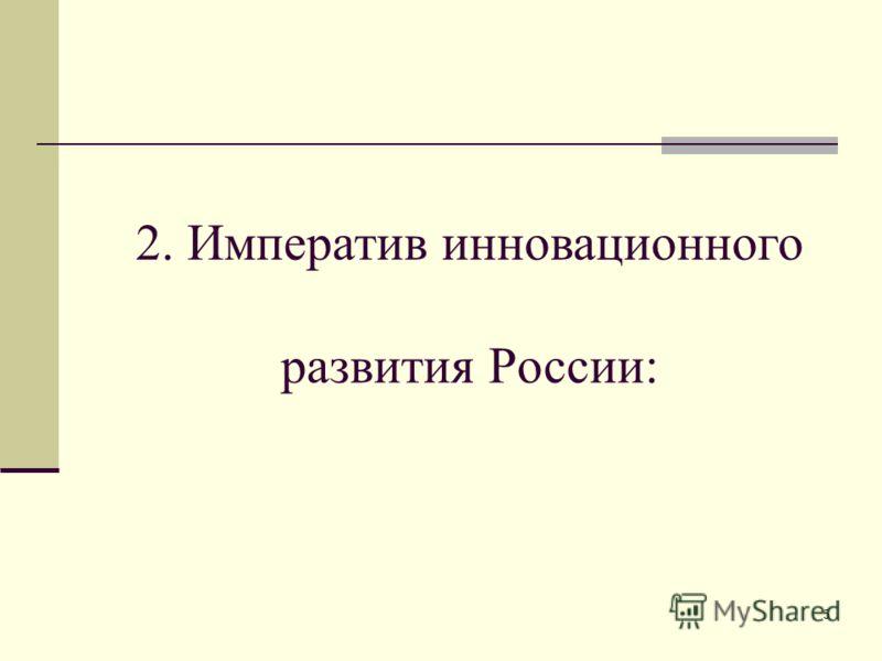 5 2. Императив инновационного развития России: