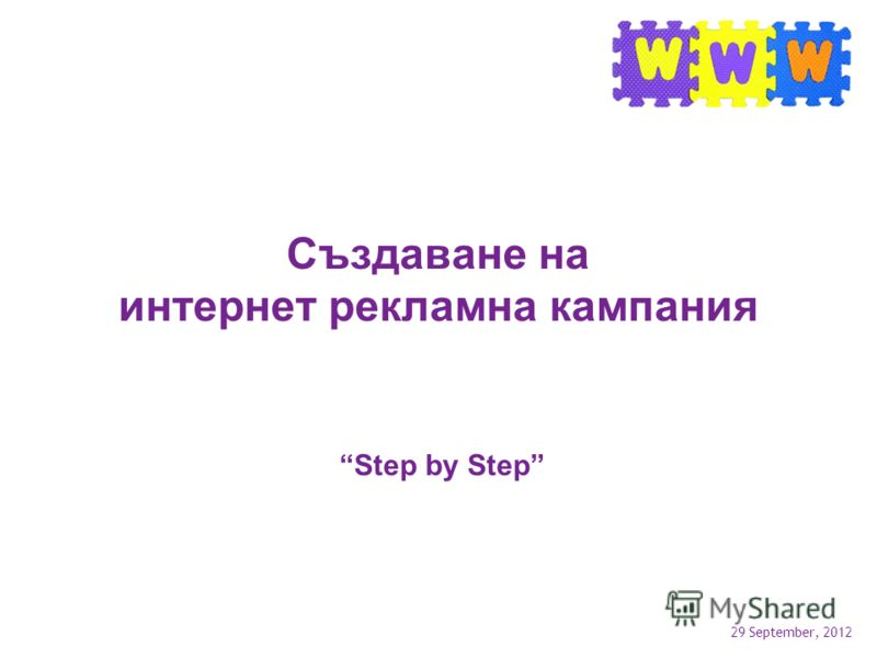 1 July, 2012 Създаване на интернет рекламна кампания Step by Step