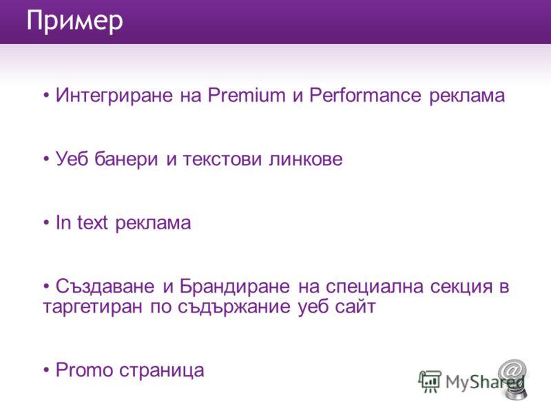 Пример Интегриране на Premium и Performance реклама Уеб банери и текстови линкове In text реклама Създаване и Брандиране на специална секция в таргетиран по съдържание уеб сайт Promo страница