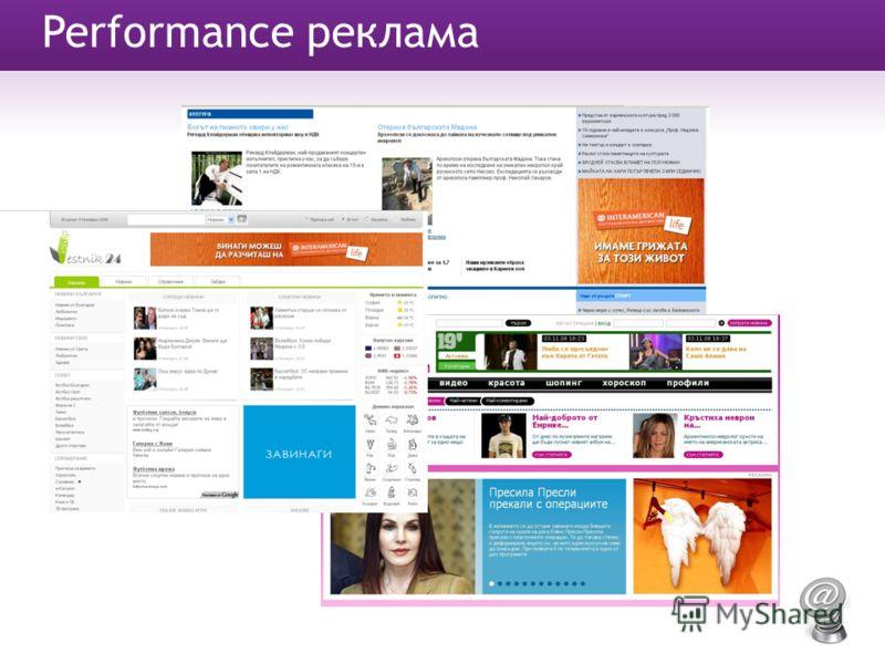 Performance реклама