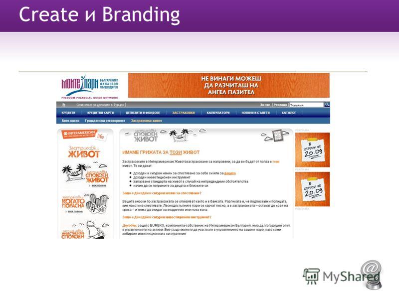 Create и Branding