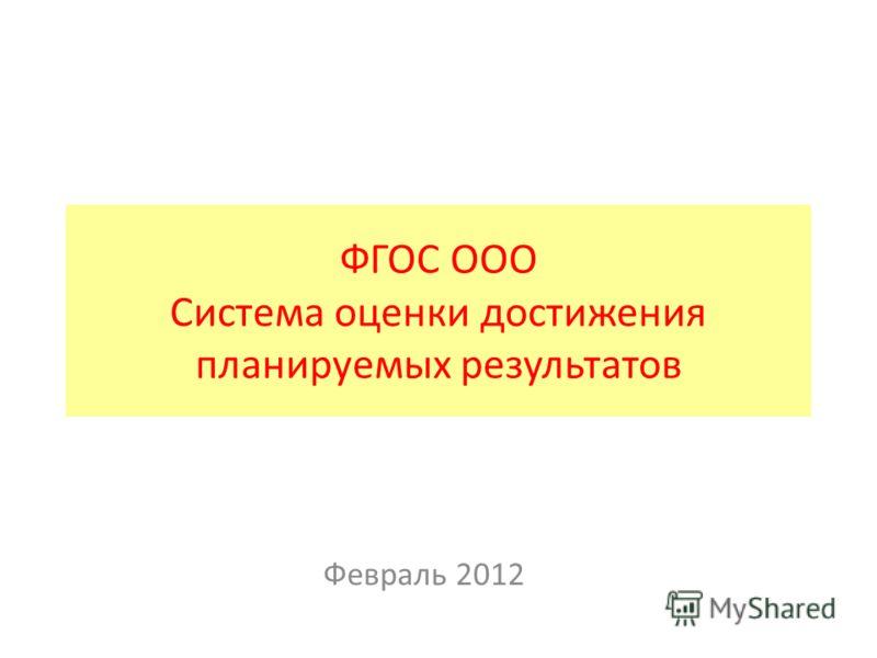 ФГОС ООО Система оценки достижения планируемых результатов Февраль 2012