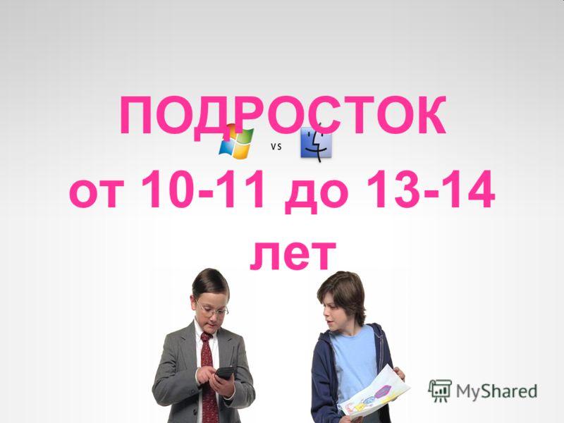 ПОДРОСТОК от 10-11 до 13-14 лет