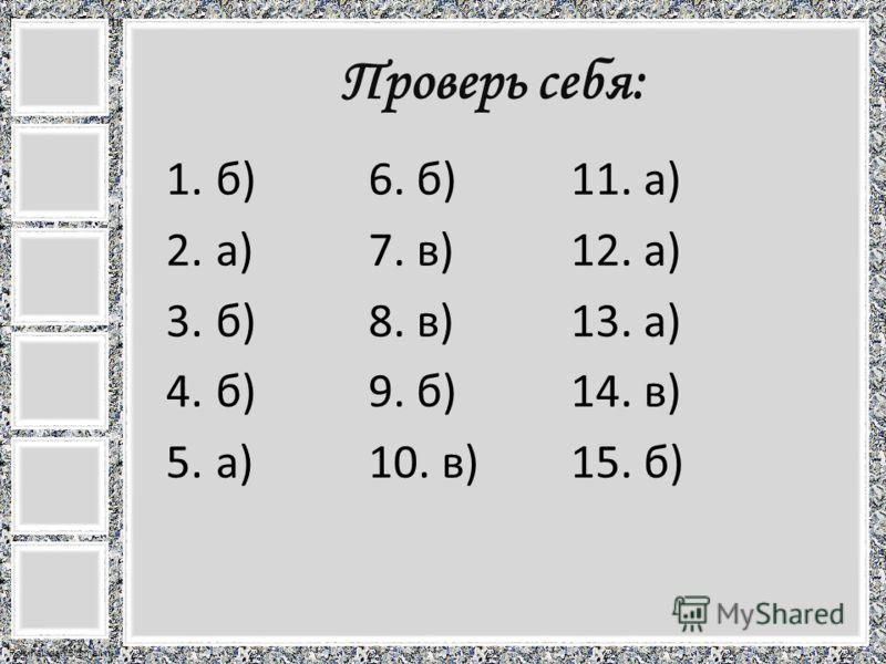 FokinaLida.75@mail.ru Проверь себя: 1.б) 2.а) 3.б) 4.б) 5.а) 6. б) 7. в) 8. в) 9. б) 10. в) 11. а) 12. а) 13. а) 14. в) 15. б)