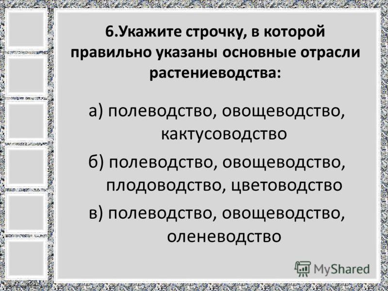 FokinaLida.75@mail.ru 6.Укажите строчку, в которой правильно указаны основные отрасли растениеводства: а) полеводство, овощеводство, кактусоводство б) полеводство, овощеводство, плодоводство, цветоводство в) полеводство, овощеводство, оленеводство