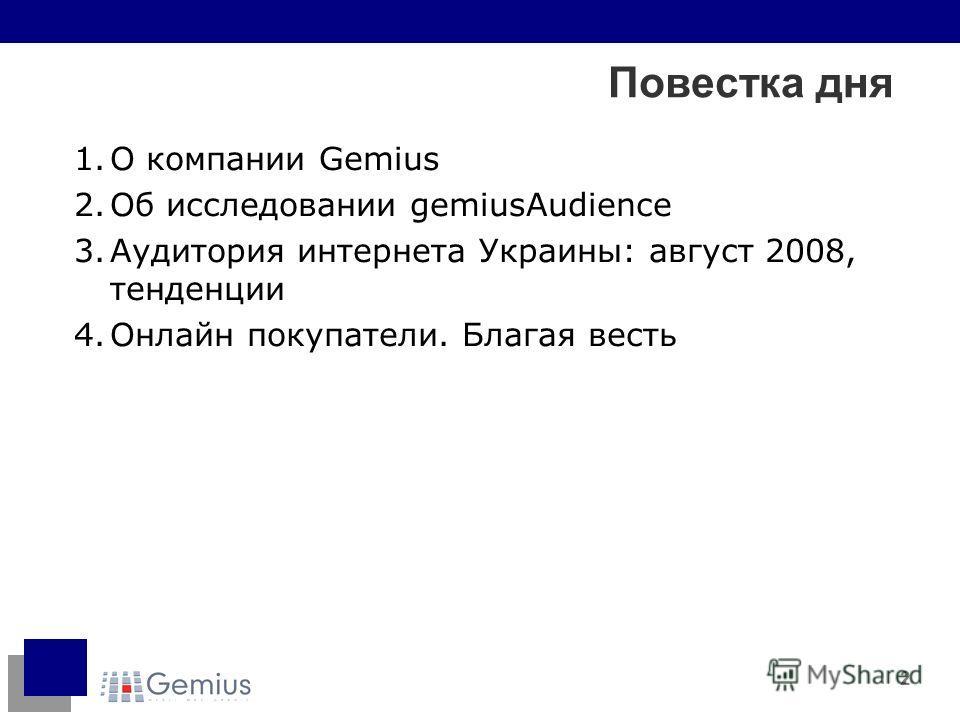2 Повестка дня 1.О компании Gemius 2.Об исследовании gemiusAudience 3.Аудитория интернета Украины: август 2008, тенденции 4.Онлайн покупатели. Благая весть