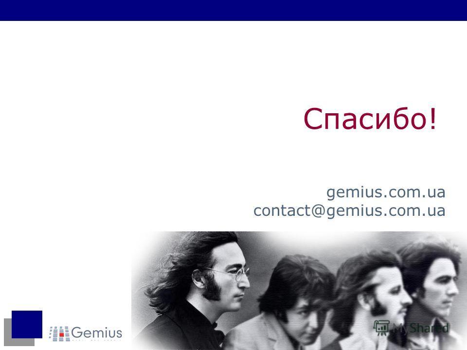 30 Спасибо! gemius.com.ua contact@gemius.com.ua
