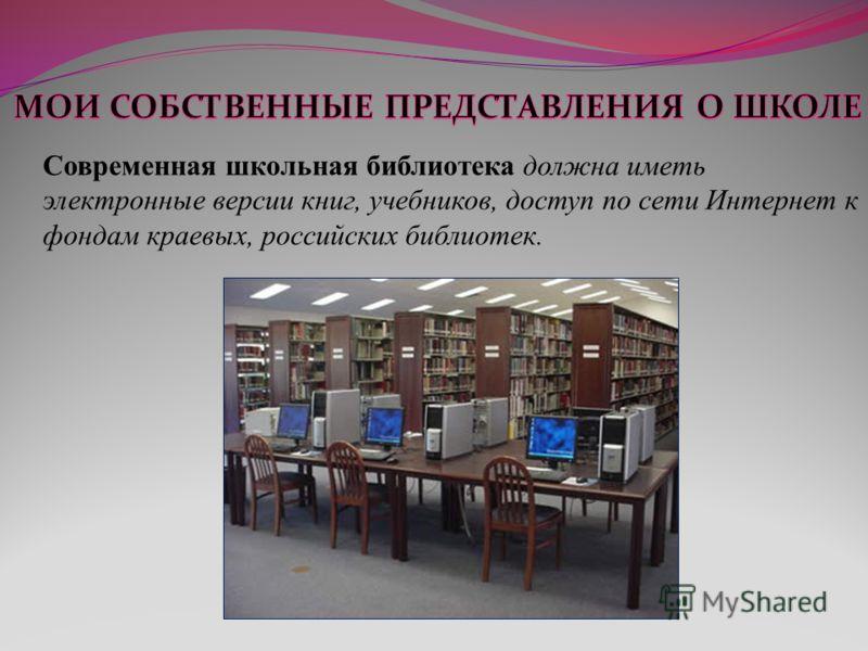 Современная школьная библиотека должна иметь электронные версии книг, учебников, доступ по сети Интернет к фондам краевых, российских библиотек.