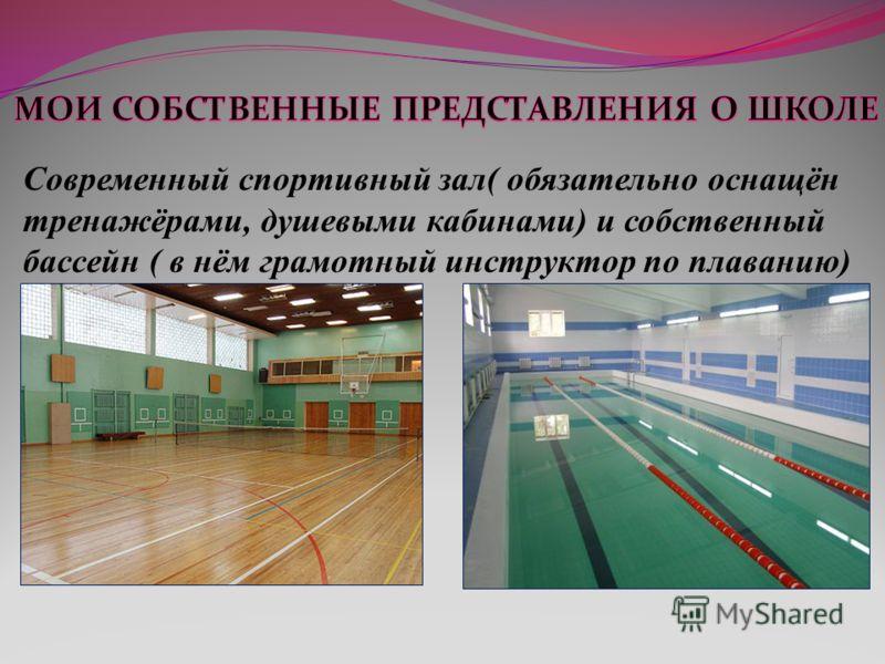 Современный спортивный зал( обязательно оснащён тренажёрами, душевыми кабинами) и собственный бассейн ( в нём грамотный инструктор по плаванию)