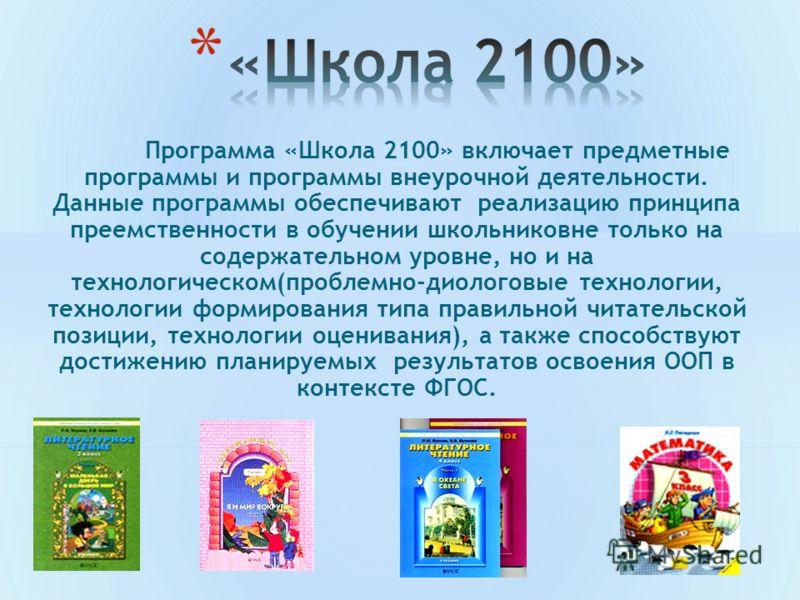 Программа «Школа 2100» включает предметные программы и программы внеурочной деятельности. Данные программы обеспечивают реализацию принципа преемствен