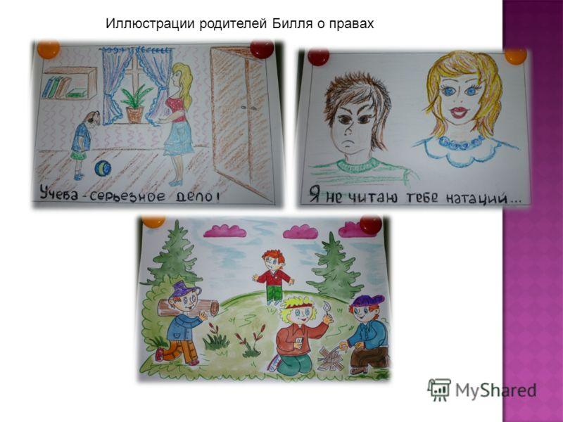Иллюстрации родителей Билля о правах