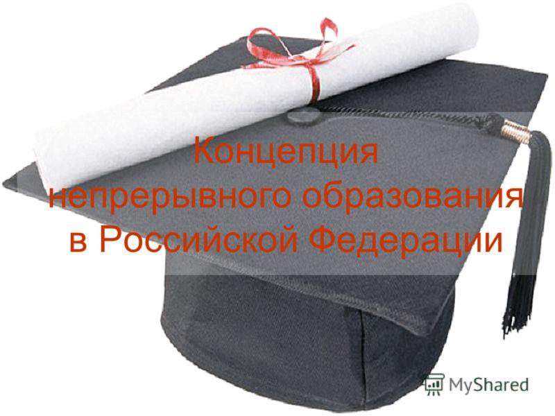 Концепция непрерывного образования в Российской Федерации