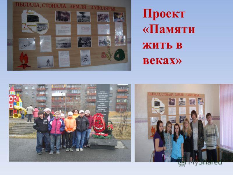 Проект «Памяти жить в веках»