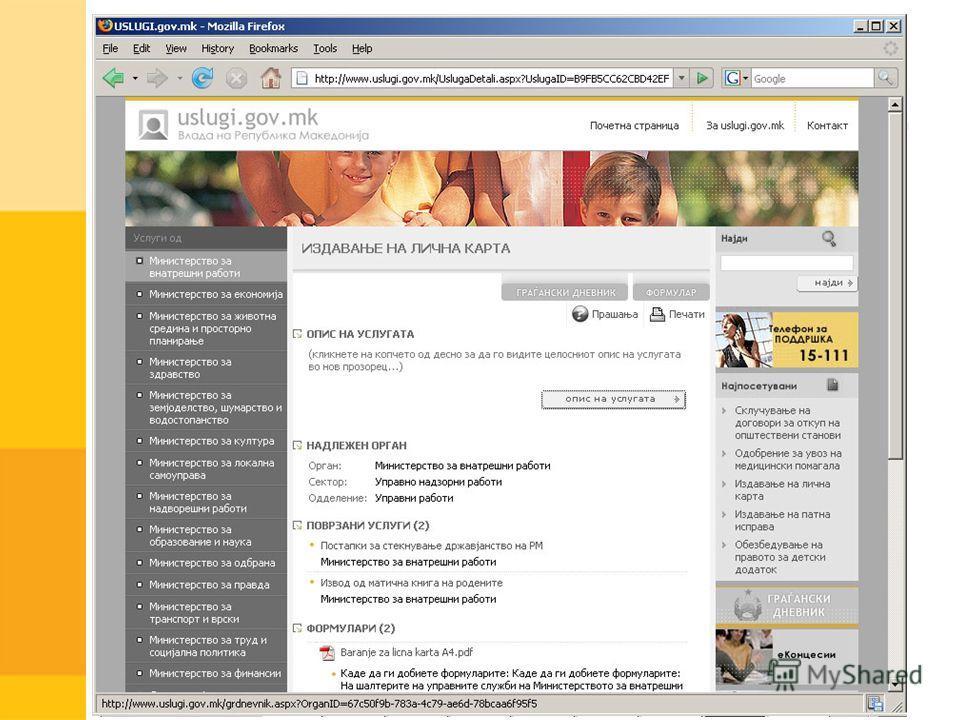 www.e-society.org.mk Десет најчести грешки при веб-дизајн 1.Недоволно добро (нефлексибилно) пребарување 2.ПДФ-датотеки за читање преку интернет 3.Неменување боја на посетени линкови 4.Текст што не се скенира/прегледува со поглед 5.Непроменлива големи