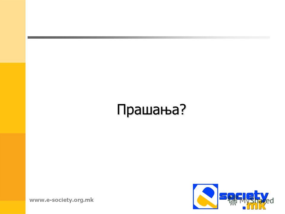 www.e-society.org.mk Мислења на корисниците за порталот Значење на закажување термин за услуга преку интернет (5 – извонредно значајно, 1 – незначајно)