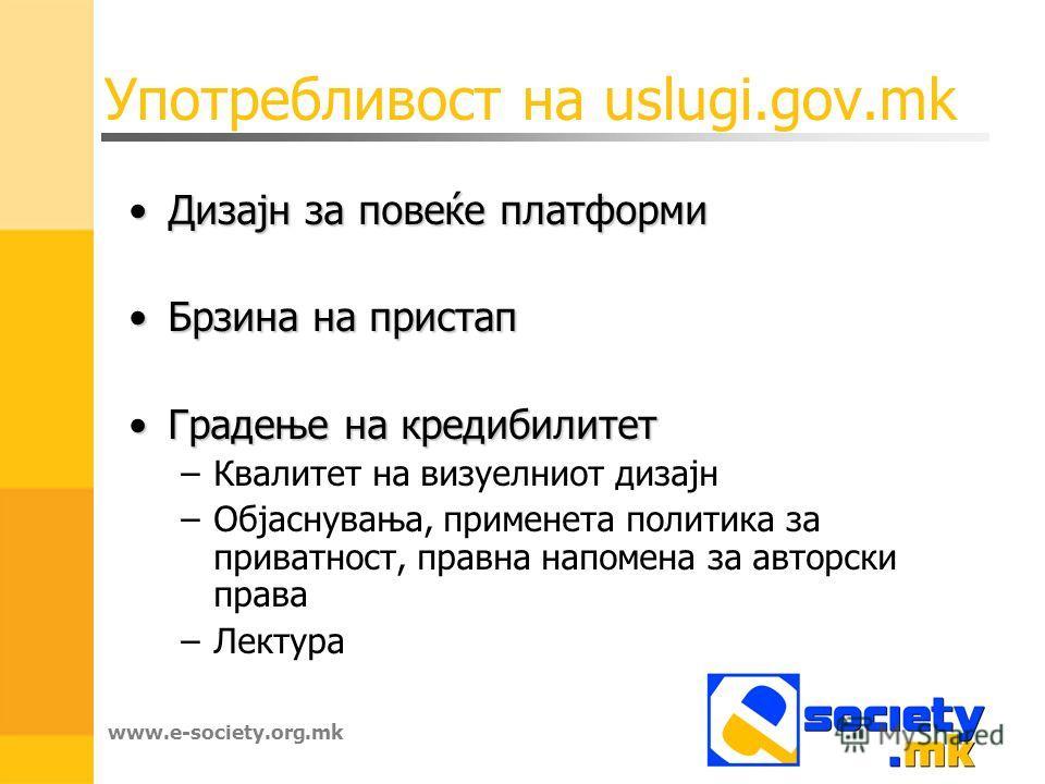 www.e-society.org.mk Влијанија врз употребливоста Примена на определни технологии и стандардиПримена на определни технологии и стандарди Дизајн на кодотДизајн на кодот Уредвачки политики (ако ги има)Уредвачки политики (ако ги има) Административни про