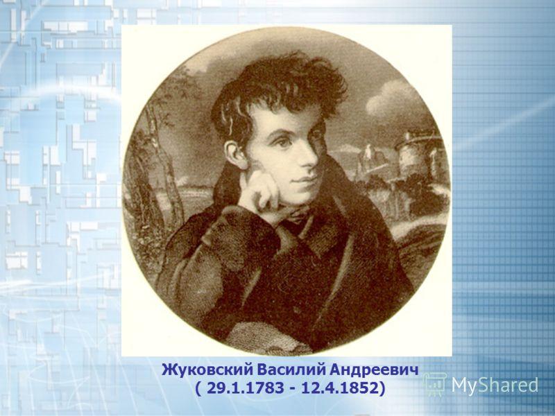 Жуковский Василий Андреевич ( 29.1.1783 - 12.4.1852)