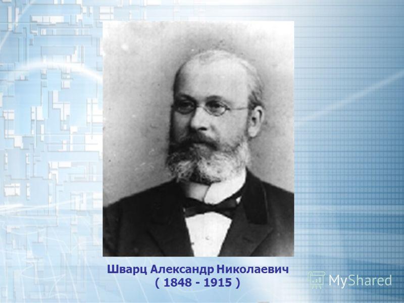 Шварц Александр Николаевич ( 1848 - 1915 )