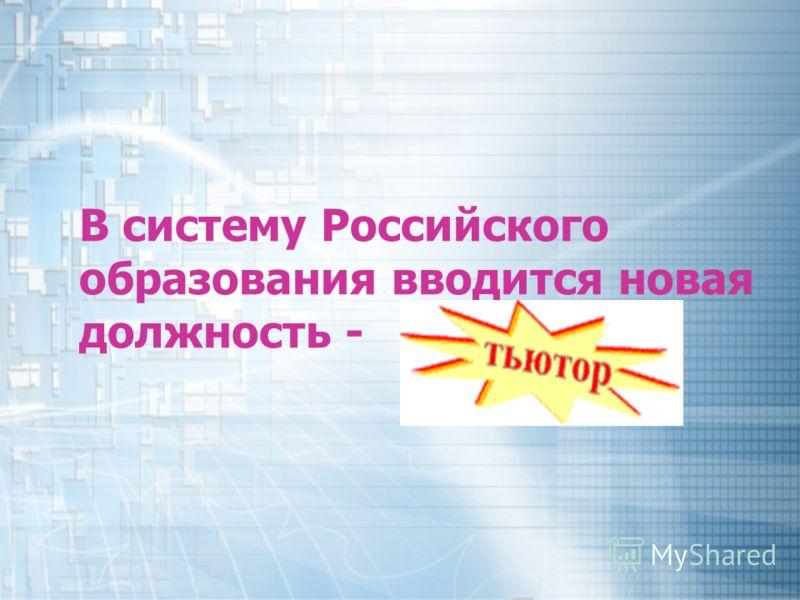 В систему Российского образования вводится новая должность -