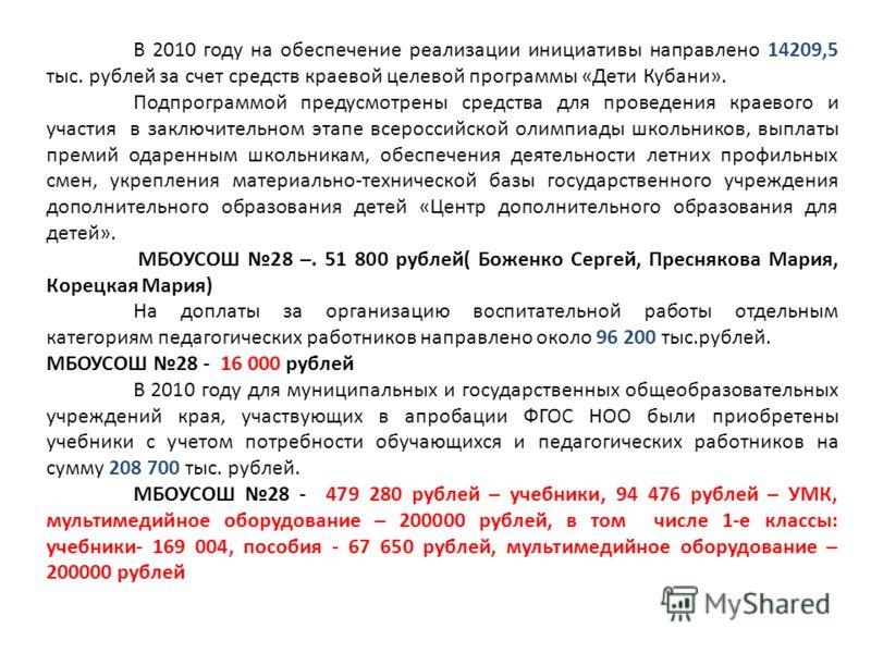 В 2010 году на обеспечение реализации инициативы направлено 14209,5 тыс. рублей за счет средств краевой целевой программы «Дети Кубани». Подпрограммой предусмотрены средства для проведения краевого и участия в заключительном этапе всероссийской олимп