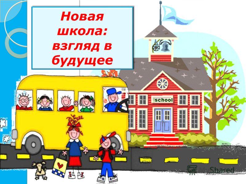 !!school Новая школа: взгляд в будущее