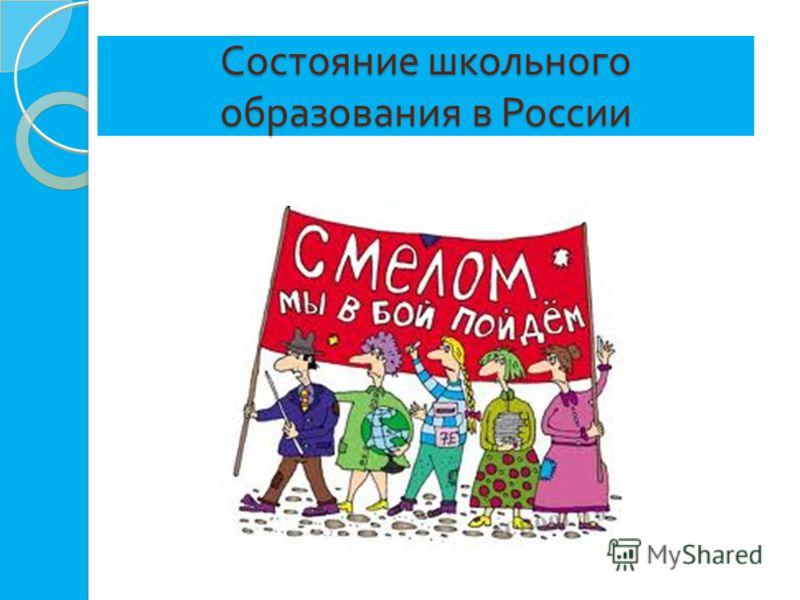 Состояние школьного образования в России
