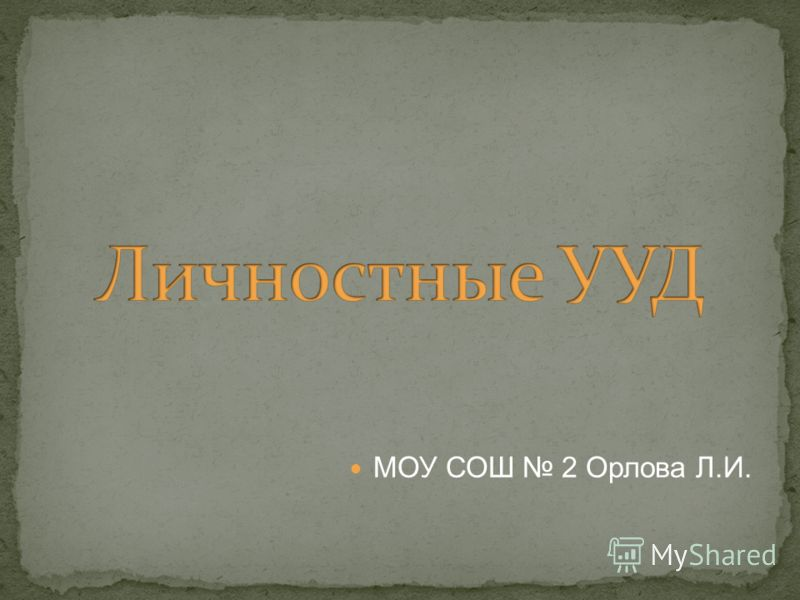 МОУ СОШ 2 Орлова Л.И.