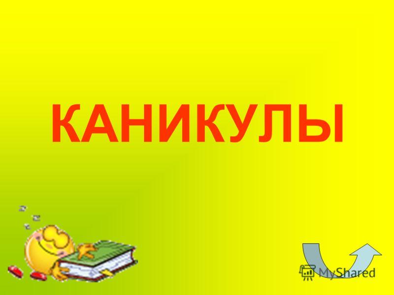 Игра слова ПРАВИЛЬНЫЙ ОТВЕТ Наверное, нет на свете школьника, который бы не любил ЭТО СЛОВО. А вот происхождение знают далеко не все. Если перевести его с латыни на русский язык, то получится...«собачка», «щенок». Так древние римляне называли Сириусс