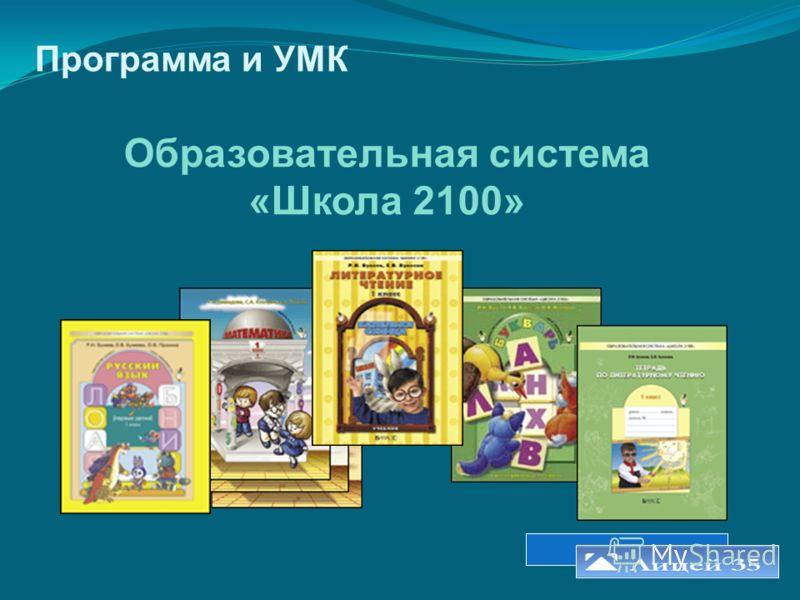 Программа и УМК Образовательная система «Школа 2100»