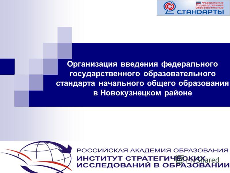 1 Организация введения федерального государственного образовательного стандарта начального общего образования в Новокузнецком районе