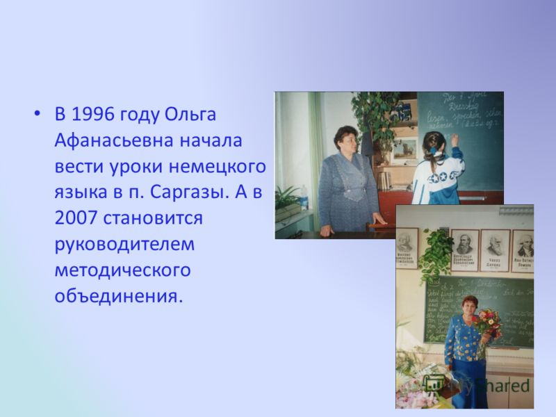 В 1996 году Ольга Афанасьевна начала вести уроки немецкого языка в п. Саргазы. А в 2007 становится руководителем методического объединения.