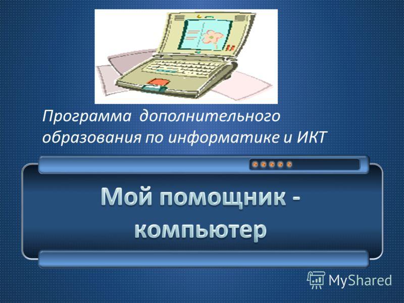 Программа дополнительного образования по информатике и ИКТ