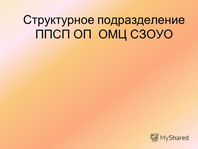 Структурное подразделение ППСП ОП ОМЦ СЗОУО