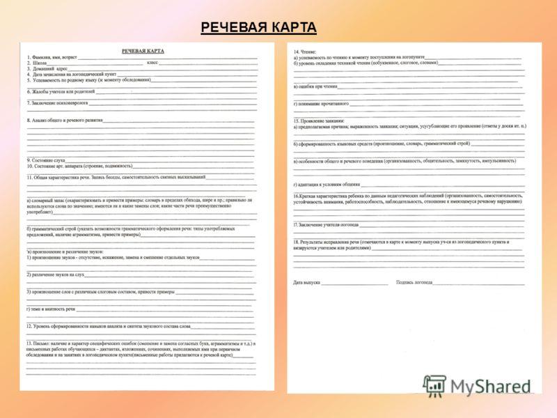 образец заполнения речевой карты дошкольника с онр - фото 7